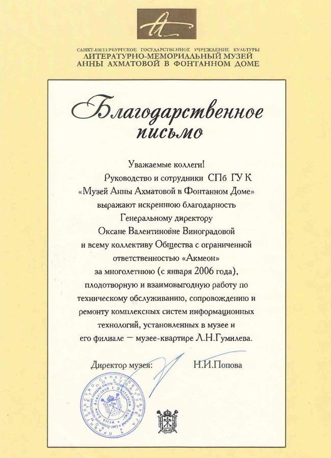 letter-akhmatova-large.jpg
