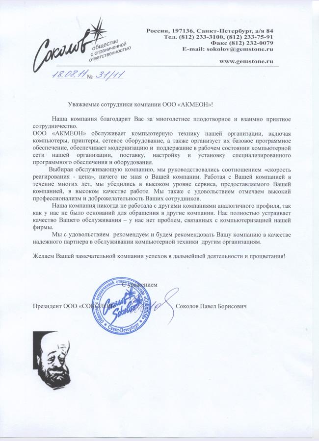 letter-sokolov-large.jpg